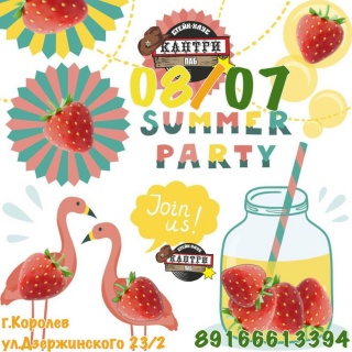 Кантри Паб — Summer Party