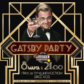 Кантри Паб — GATSBY PARTY